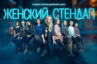 «Женский Stand-Up / Cтендап» на ТНТ