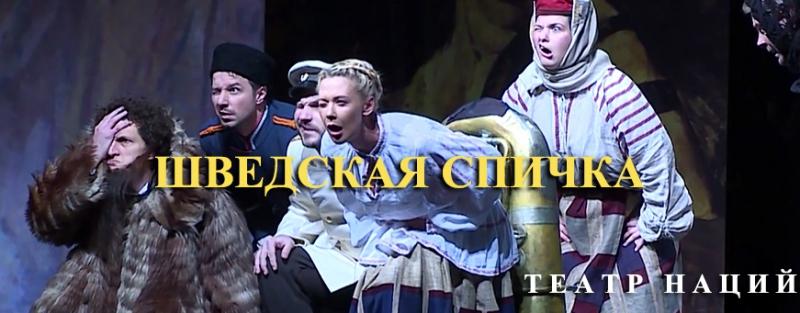 спектакль Шведская спичка