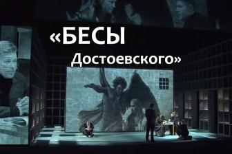спектакль Бесы Достоевского