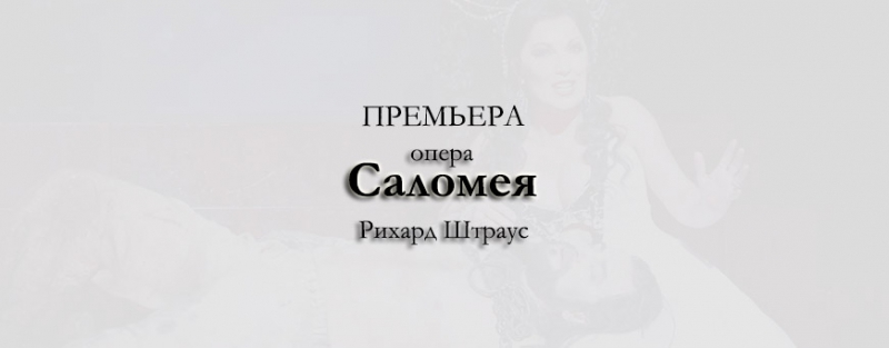 опера Саломея