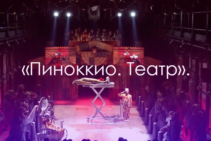 спектакль Пиноккио. Театр. Золотая маска