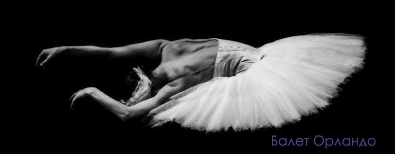 балет Орландо