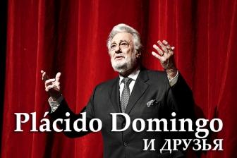 Пласидо Доминго и друзья