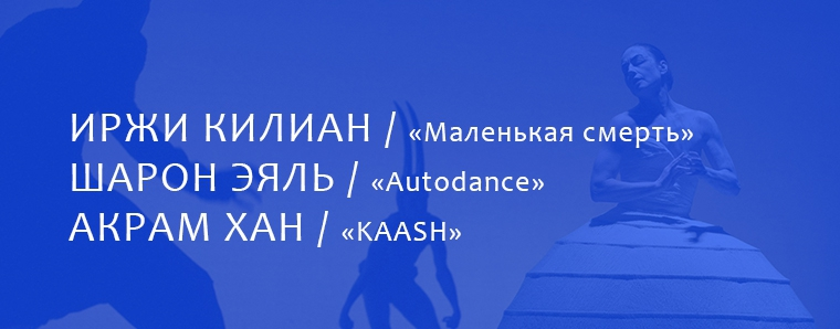 Иржи Килиан / Шарон Эяль / Акрам Хан