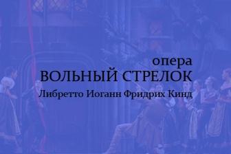 опера Вольный стрелок
