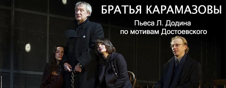 Братья Карамазовы (МДТ - Лев Додин)