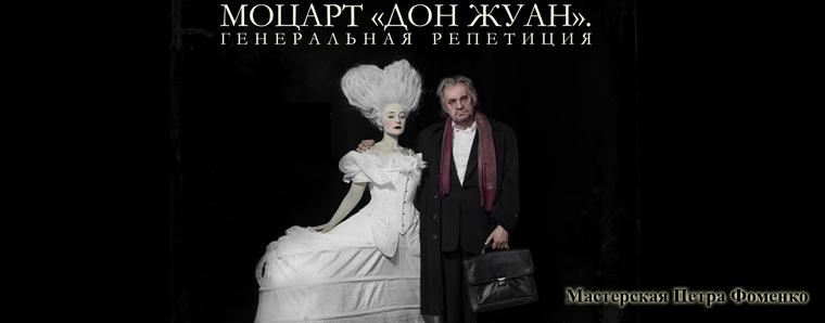 """Моцарт """"Дон Жуан"""". Генеральная репетиция"""