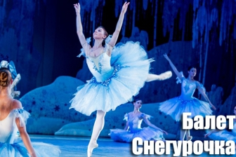 балет Снегурочка