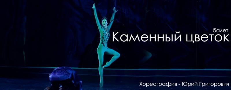 балет Каменный цветок