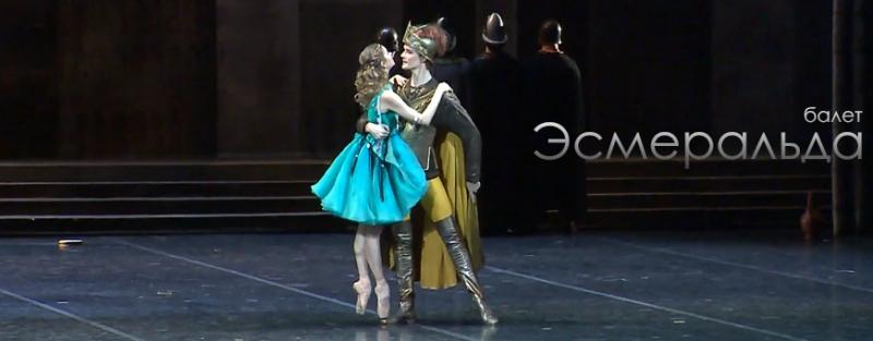 балет Эсмеральда