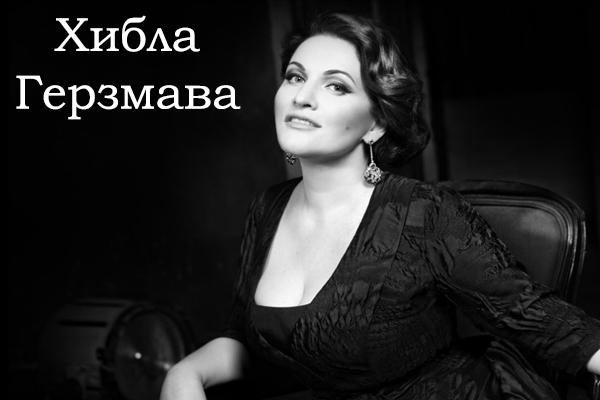 Элина Гаранча и Хибла Герзмава. Оперный гала