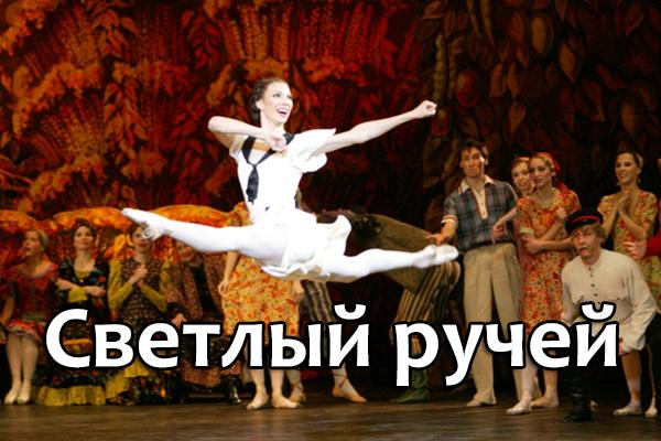 балет Светлый ручей