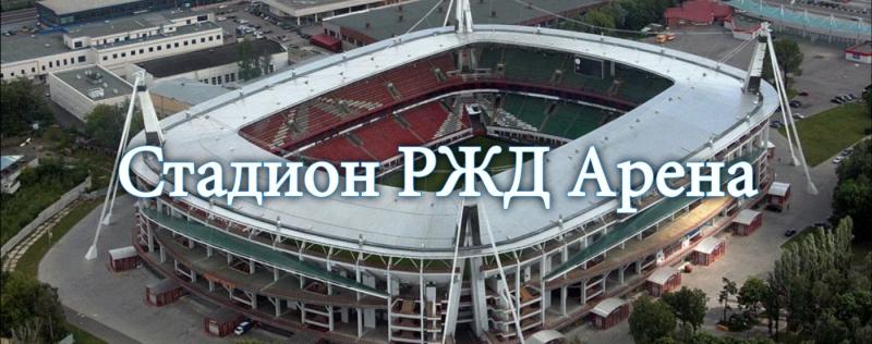 РЖД Арена (с-н Локомотив)