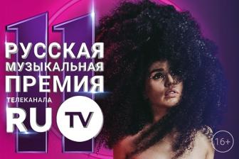Премия телеканала RU.TV