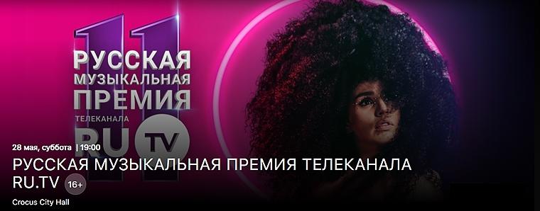 Русская музыкальная премия телеканала RU.TV
