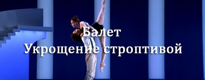 балет Укрощение строптивой