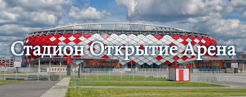 стадион «Открытие Арена» (Спартак)