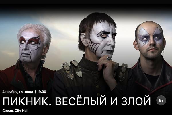 """Концерт группы """"Пикник"""""""
