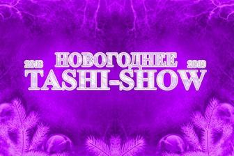 Tashi - show (Таши - шоу)
