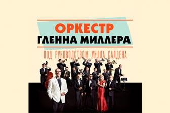 Glenn Miller Orchestra (Оркестр Гленна Миллера)