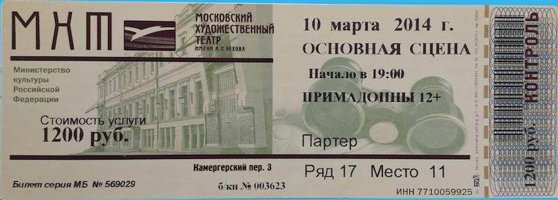 Театра мхат билеты волгодонск афиша театр